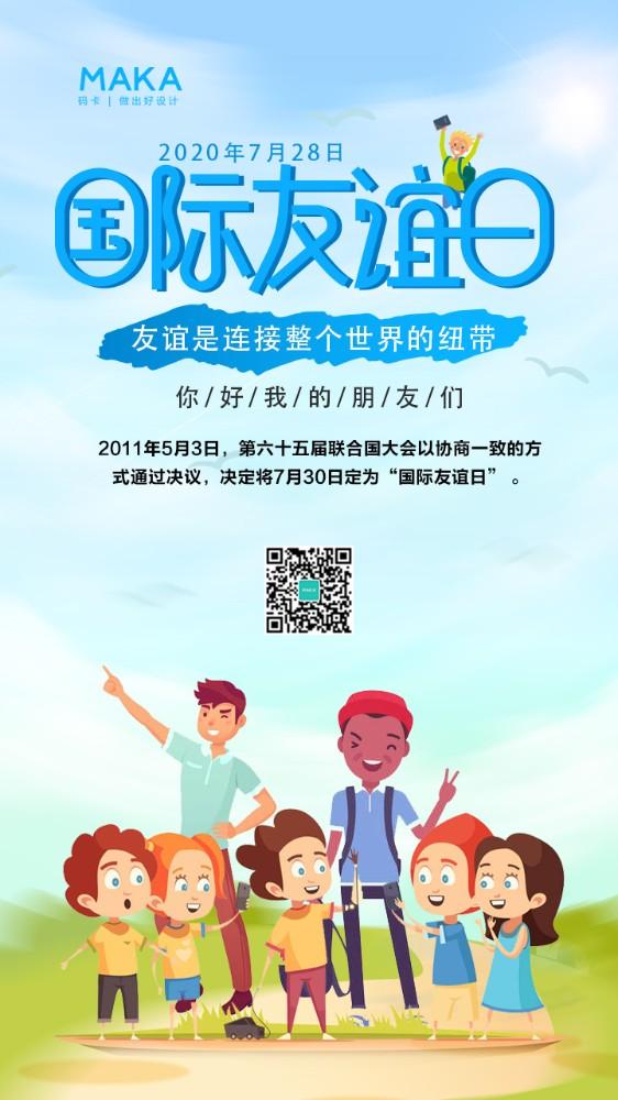 卡通风格国际友谊日手机海报宣传图