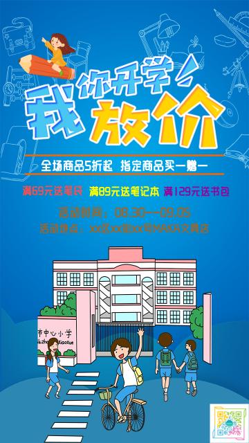 卡通手绘唯美清新蓝色开学季产品促销宣传推广海报