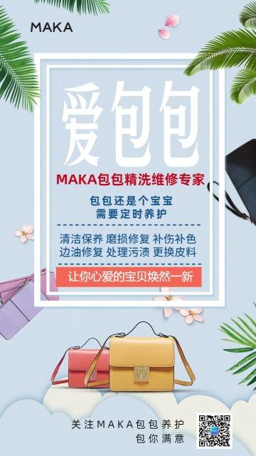 简约风服饰鞋包零售箱包养护活动宣传海报