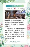 小清新文艺人才招聘招募企业宣传H5