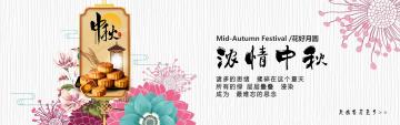 中秋节简约大气互联网各行业宣传促销特卖电商banner