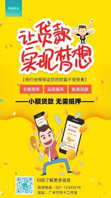 扁平简约设计风格黄色简洁大气金融理财行业专业贷款轻松贷款促销宣传海报