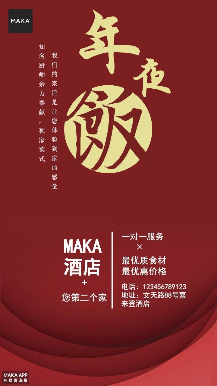 红色喜庆大气年夜饭预定海报