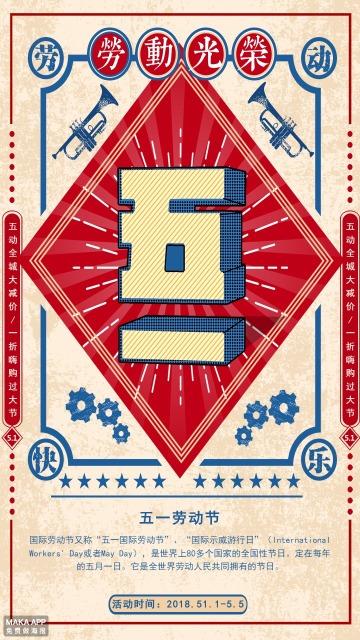 复古五一立体字海报