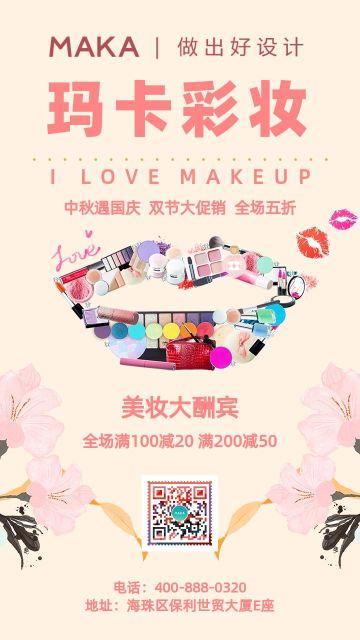简约创意彩妆宣传海报
