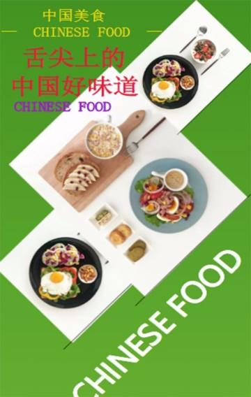 美食/美食宣传/中国美食/美食店开业