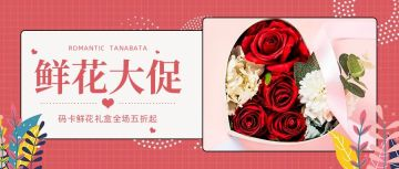 粉色唯美风格鲜花行业促销公众号首图