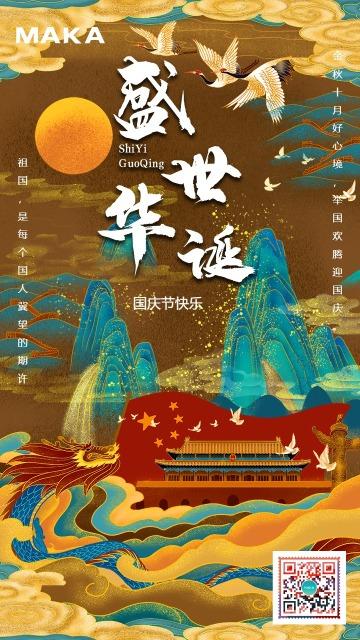 插画国潮风国庆节宣传海报
