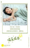 小清新宝宝成长日记成长相册H5