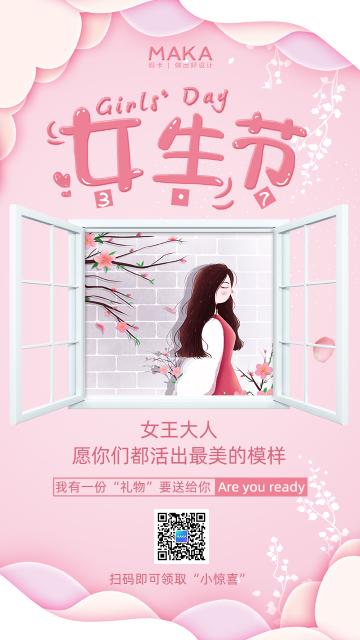 粉色唯美浪漫女生节手机海报