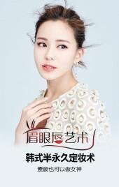 清新简约韩式半永久定妆术美容宣传模板