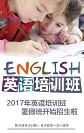 英文培训班