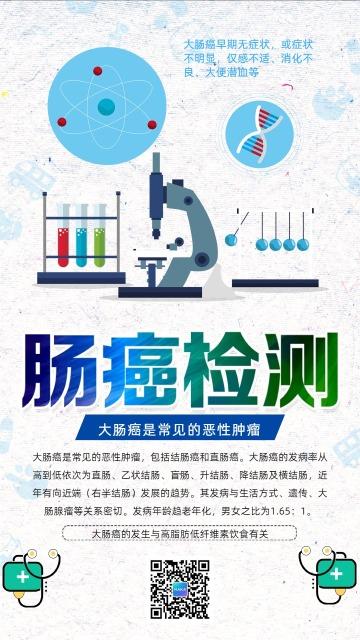 扁平简约体检中心科普知识肠癌检测预防宣传海报