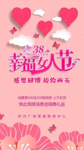 粉色简约唯美妇女节商家促销海报
