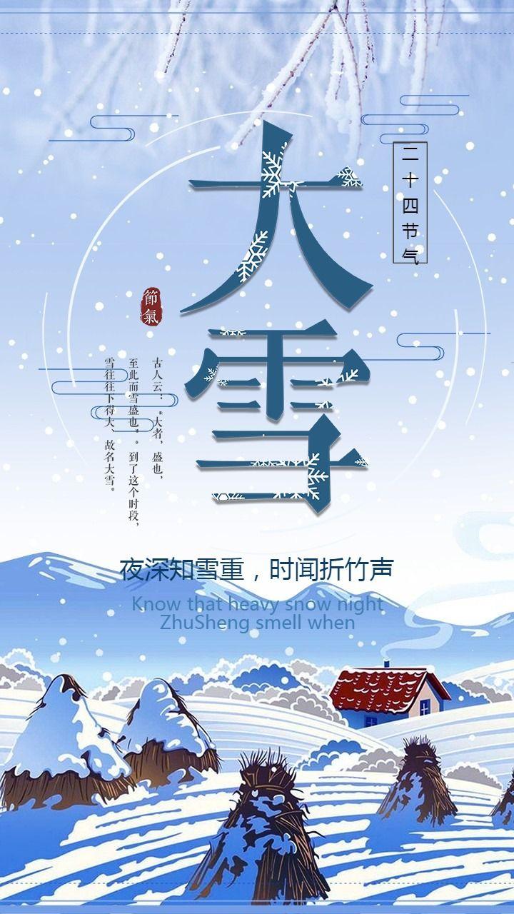 二十四节气 大雪海报宣传
