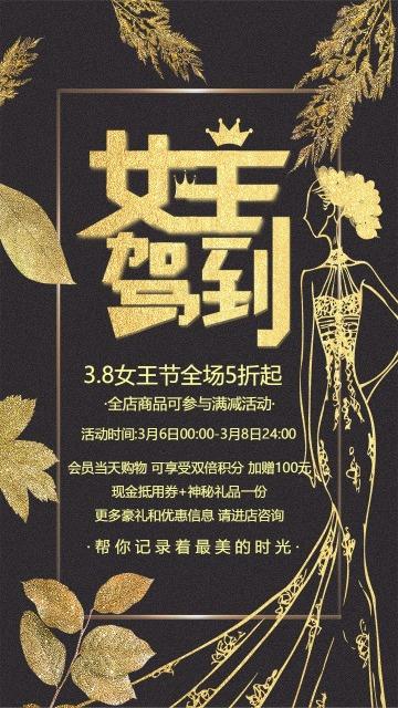 妇女节大气简约风女装商场女性行业宣传促销海报