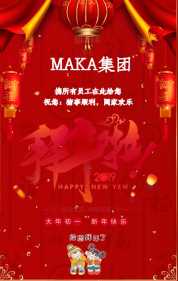 2019新年快乐,猪年吉祥,2019贺岁祝福,春节拜年祝福,公司拜年,新年,猪年