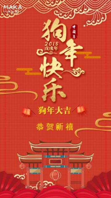 狗年快乐新年快乐春节祝福贺卡企业个人通用中国风红色系