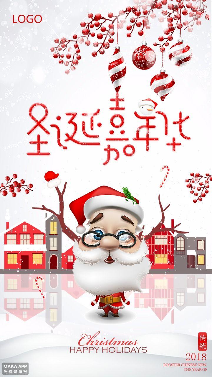 简约时尚传统圣诞节创意海报