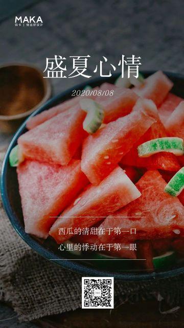 小清新盛夏心情日签宣传海报