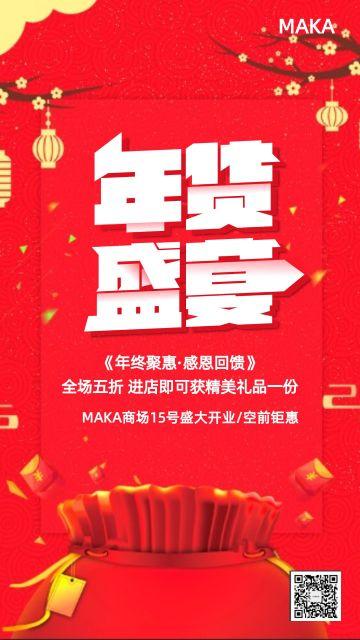 红色大气年货节商家促销手机海报模板