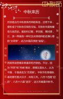 高端中秋节企业个人祝福宣传中秋放假通知品牌宣传