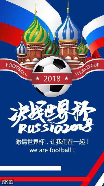 扁平化2018世界杯加油海报