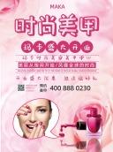 粉色唯美时尚美甲开业促销宣传单