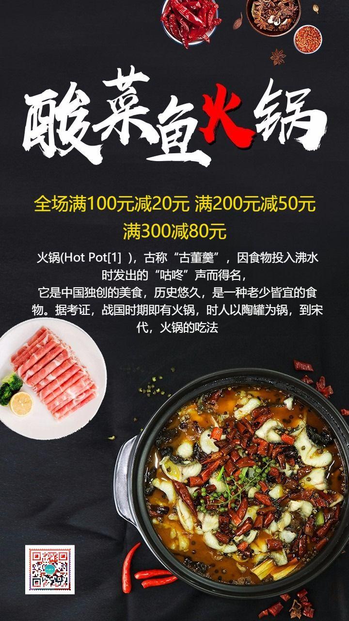 酸菜鱼火锅 冬季促销 火锅餐饮美食店铺活动商家促销