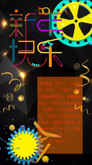 电商科技公司新年贺卡祝福语