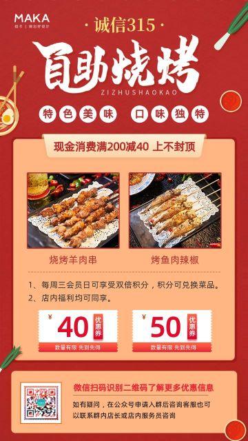 红色简约风格315餐饮行业促销宣传海报