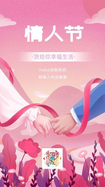 AMC粉色浪漫情人节商家促销简约宣传\表白\七夕\通用