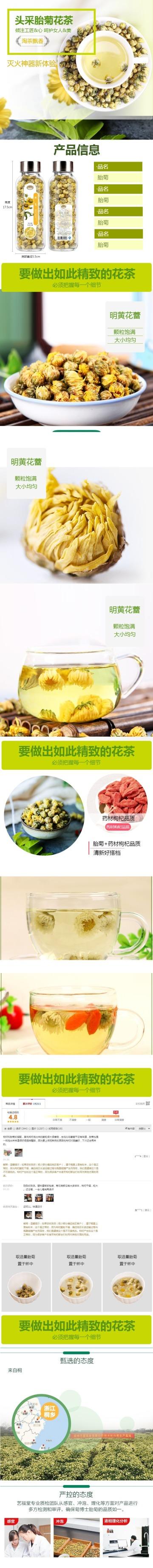 黄色清新文艺生活花茶电商详情图