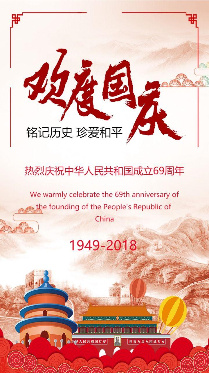 中国风国庆节贺卡
