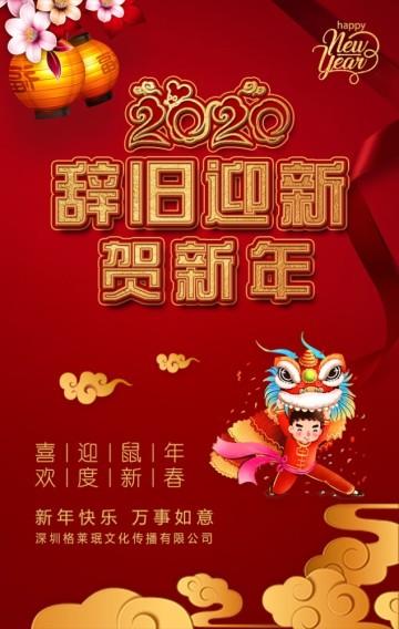 大红传统中国风元旦节春节除夕祝福贺卡H5模板