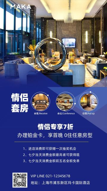 蓝色简约七夕情人节酒店促销宣传推广手机海报