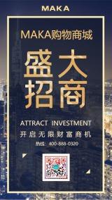 房地产盛大招商邀请函海报