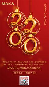 红金简约2020新年快乐海报