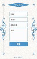 中国风简约大气会议邀请函