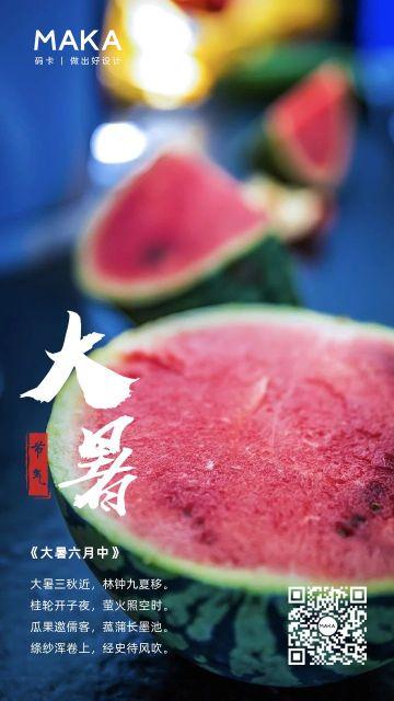 大暑夏季清爽西瓜之二十四传统节气心情日签企业个人宣传海报