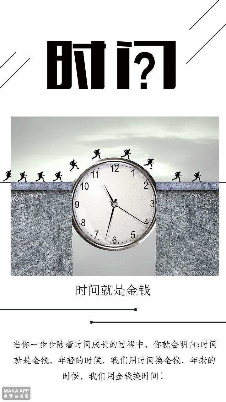 时间 时间就是金钱 珍惜时间