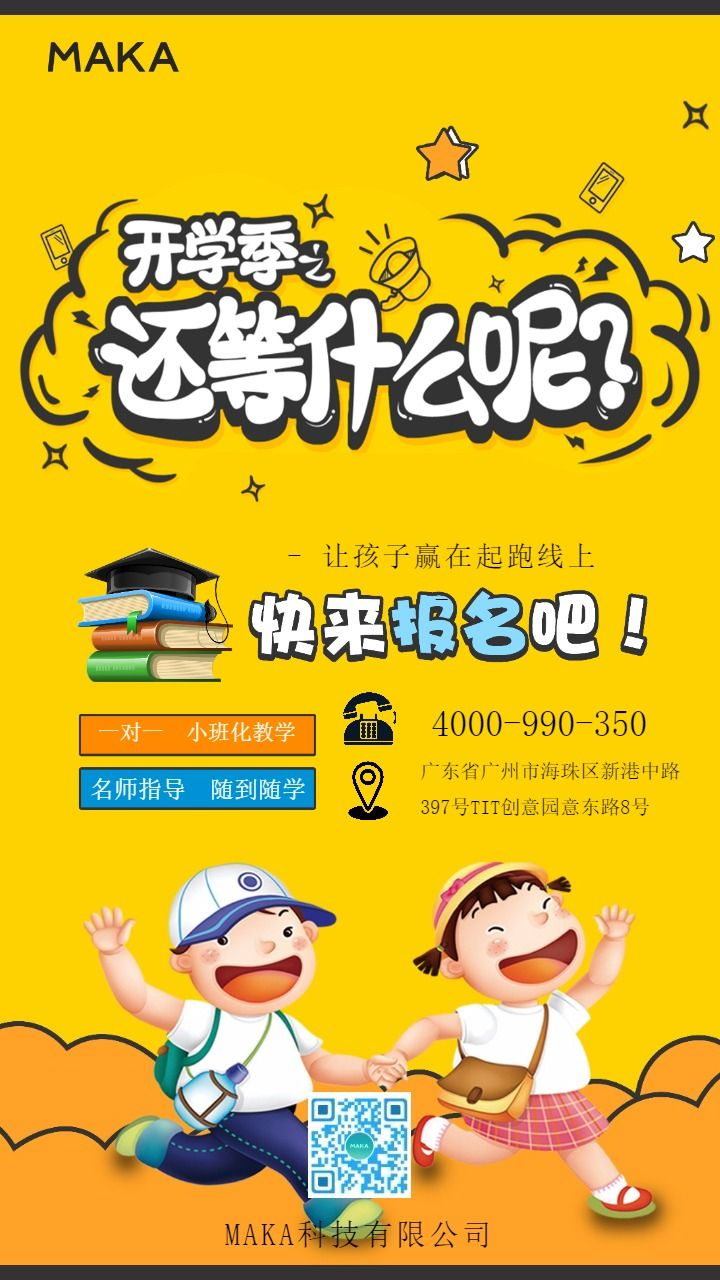 黄色大气创意卡通漫画开学季宣传手机海报模板