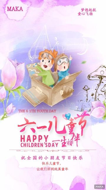 儿童节游玩节宣传粉色调唯美风格