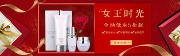 炫酷时尚化妆品护肤品产品促销宣电商banner