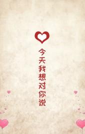 520表白 告白 情人节 七夕浪漫表白 创意表白求婚,结婚纪念日 全部文案图片可修改 情书 表白