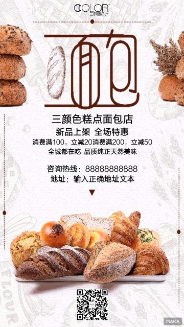 餐饮糕点面包美食推广宣传海报