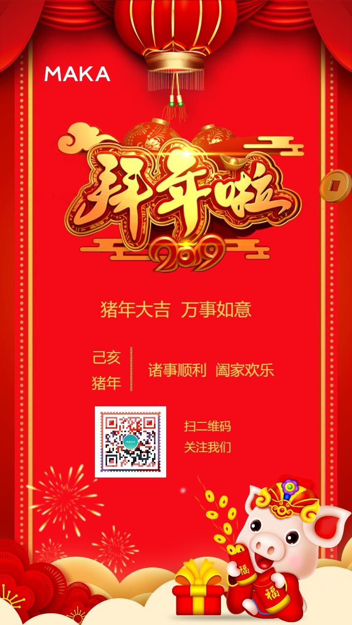 2019年福猪年大红喜庆中国风拜年贺卡通用手机海报模板