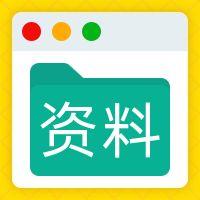 扁平创意黄色学习资料微信公众号推送小图
