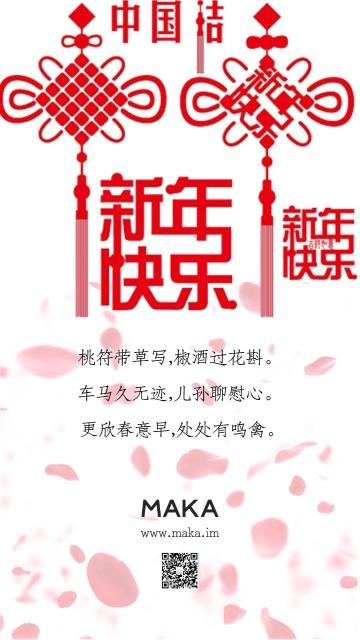 新年快乐浪漫送祝福海报