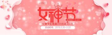 3.8店铺促销折扣活动banner节日促销通用红色简约